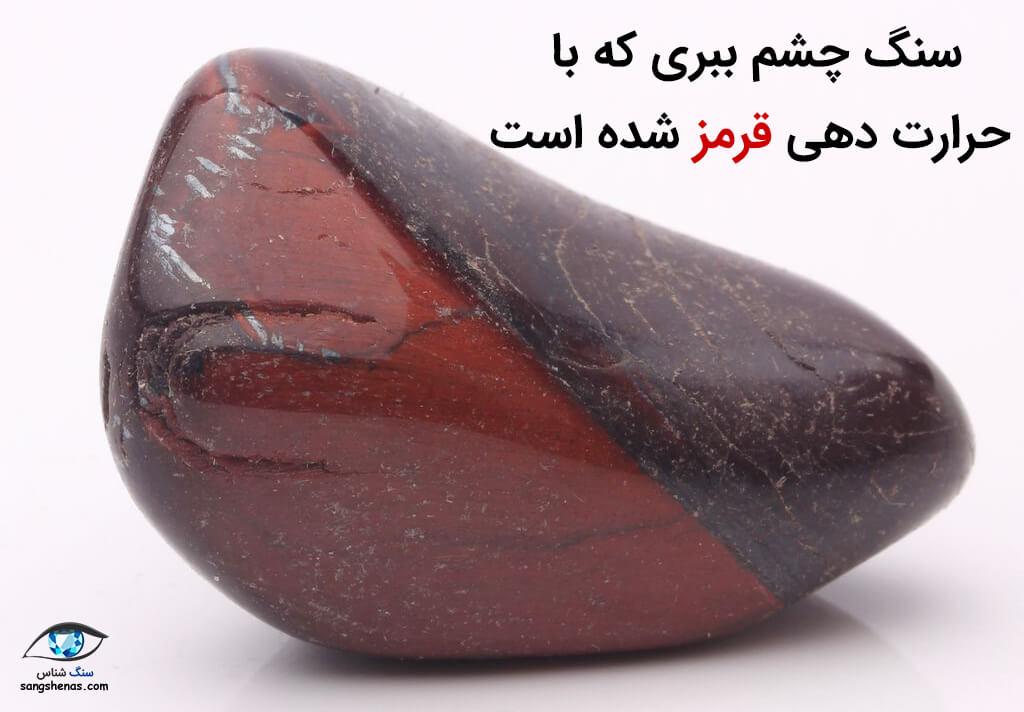 سنگ چشم ببر بهسازی شده بوسیله حرارت دهی