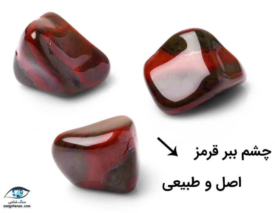 سنگ چشم ببر قرمز طبیعی