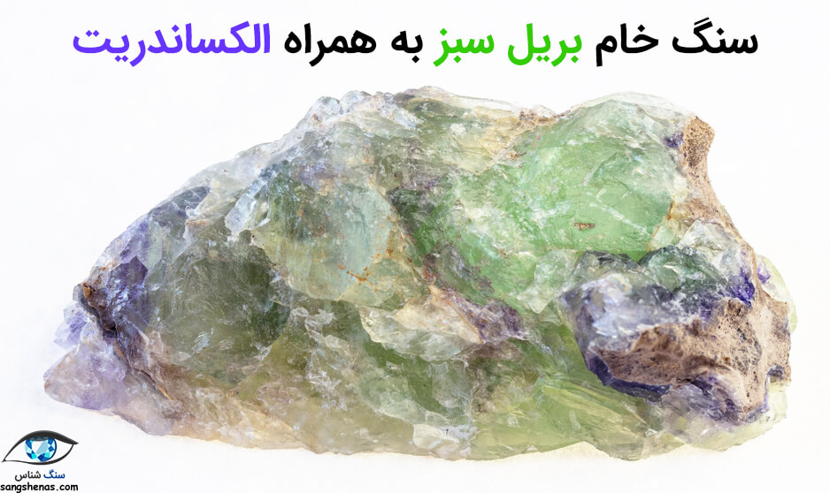 سنگ الکساندریت چیست؟