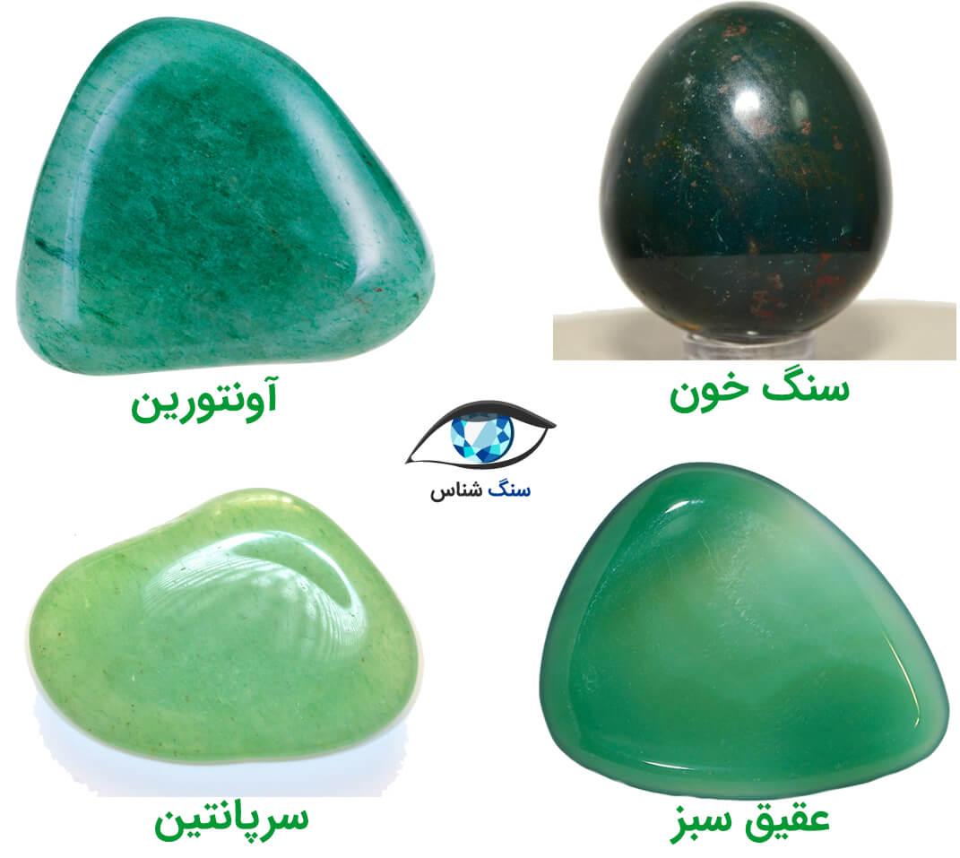 انواع سنگهای مشابه کریزوپراز