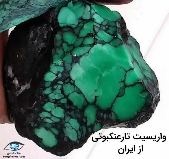 سنگ واریسیت معدن کوشک بافق، یزد