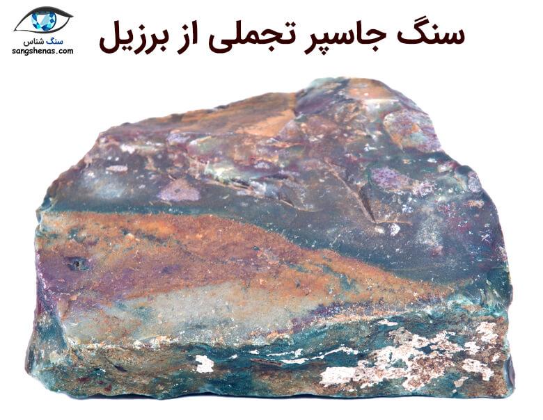 سنگ جاسپر تجملی