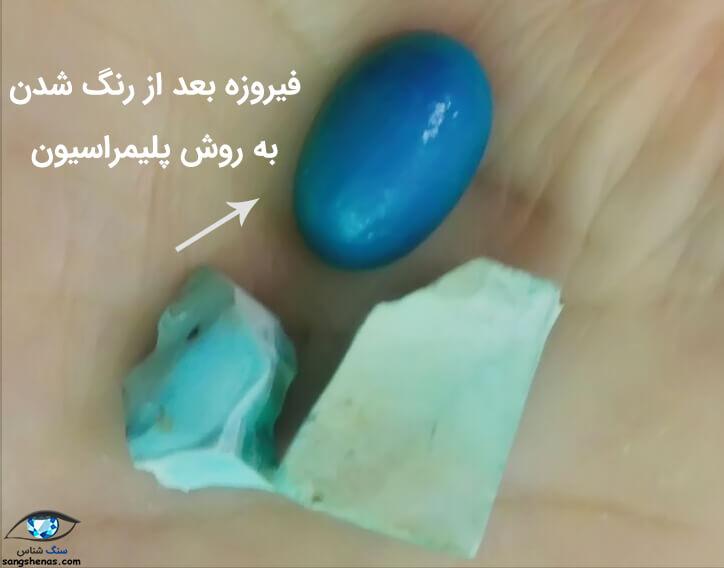 فیروزه بهسازی شده به روش پلیمراسیون - فیروزه احیا شده یا رنگ شده