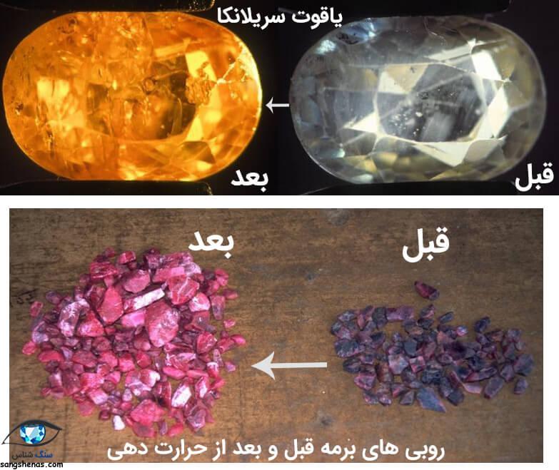 یاقوت های بهسازی شده قبل و بعد از حرارت دهی