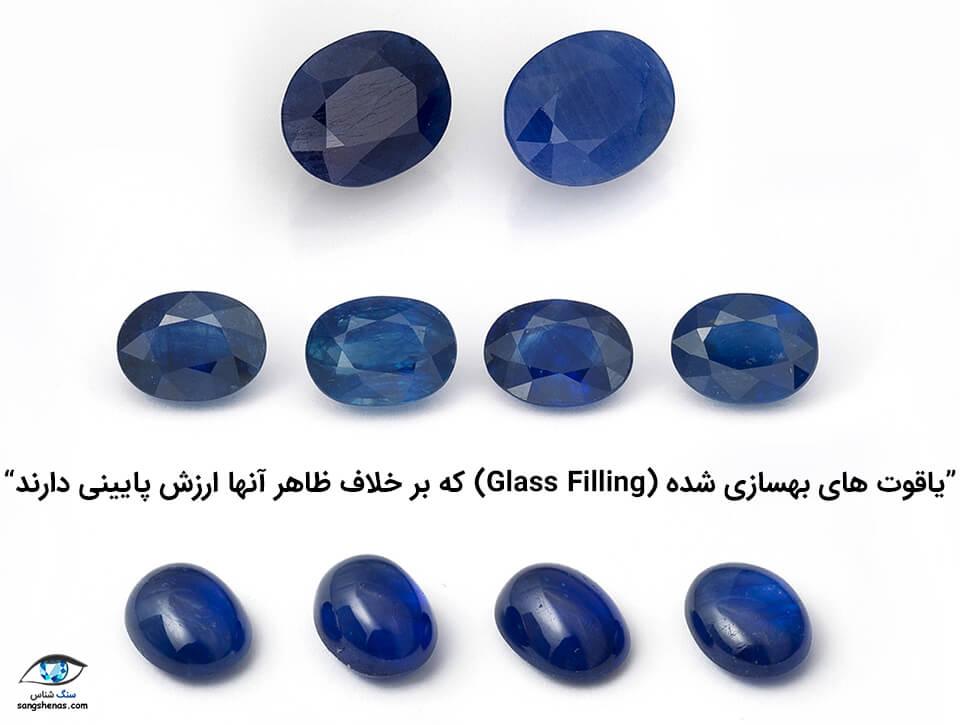 یاقوت های بهسازی شده به روش تزریق شیشه و ماده کوبالت