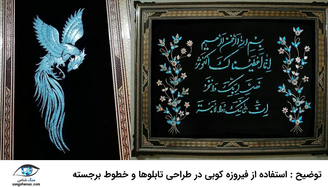 هنر فیروزه کوبی در تابلو و خط برجسته