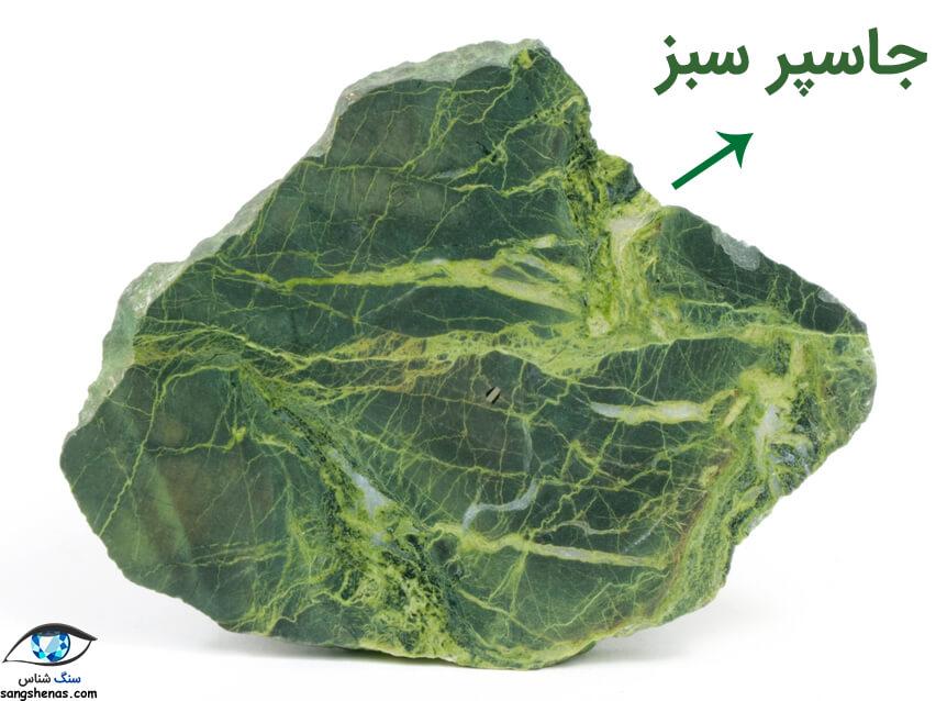سنگ جاسپر سبز