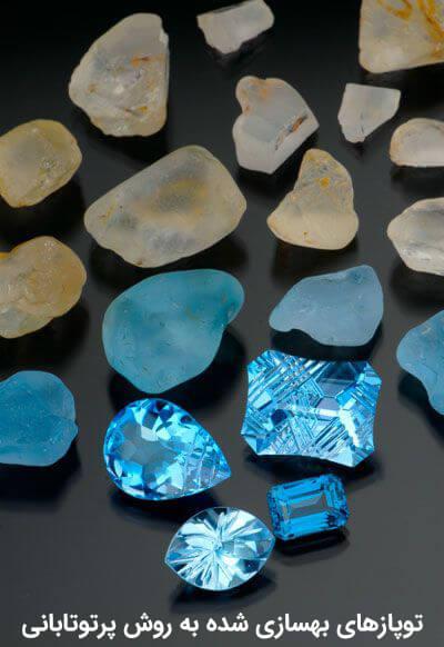 سنگهای توپاز بهسازی شده به روش پرتو تابی