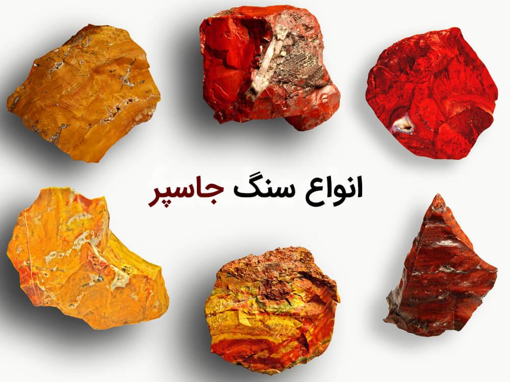 انواع سنگ جاسپر چیست؟