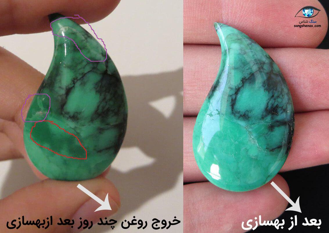 سنگ فیروزه بهسازی شده با روغن زیتون
