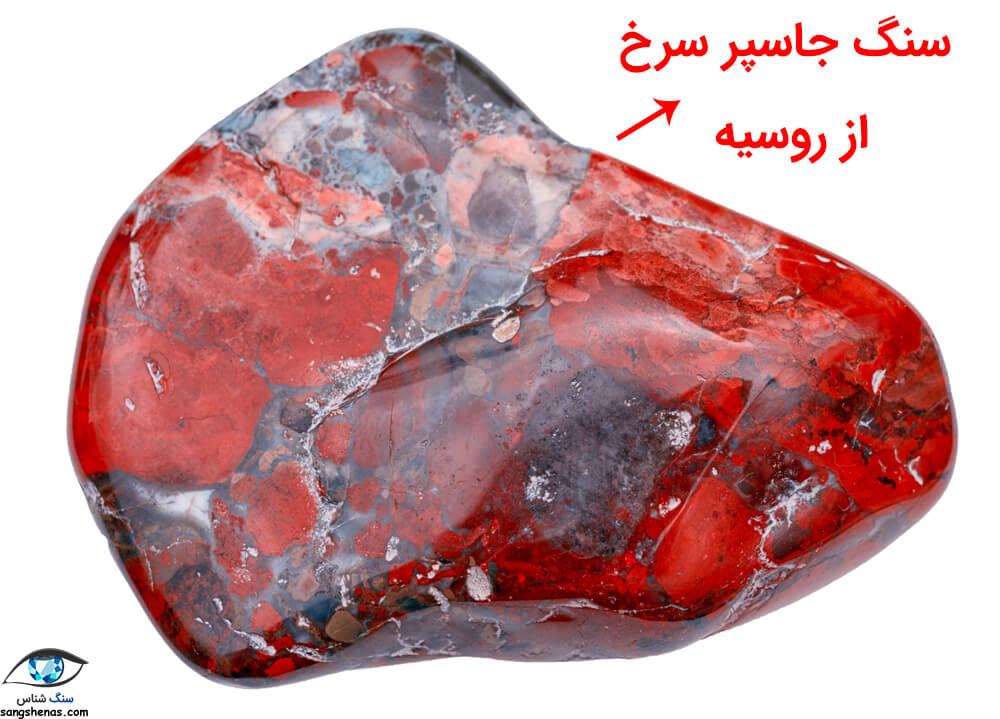 سنگ جاسپر سرخ (قرمز)