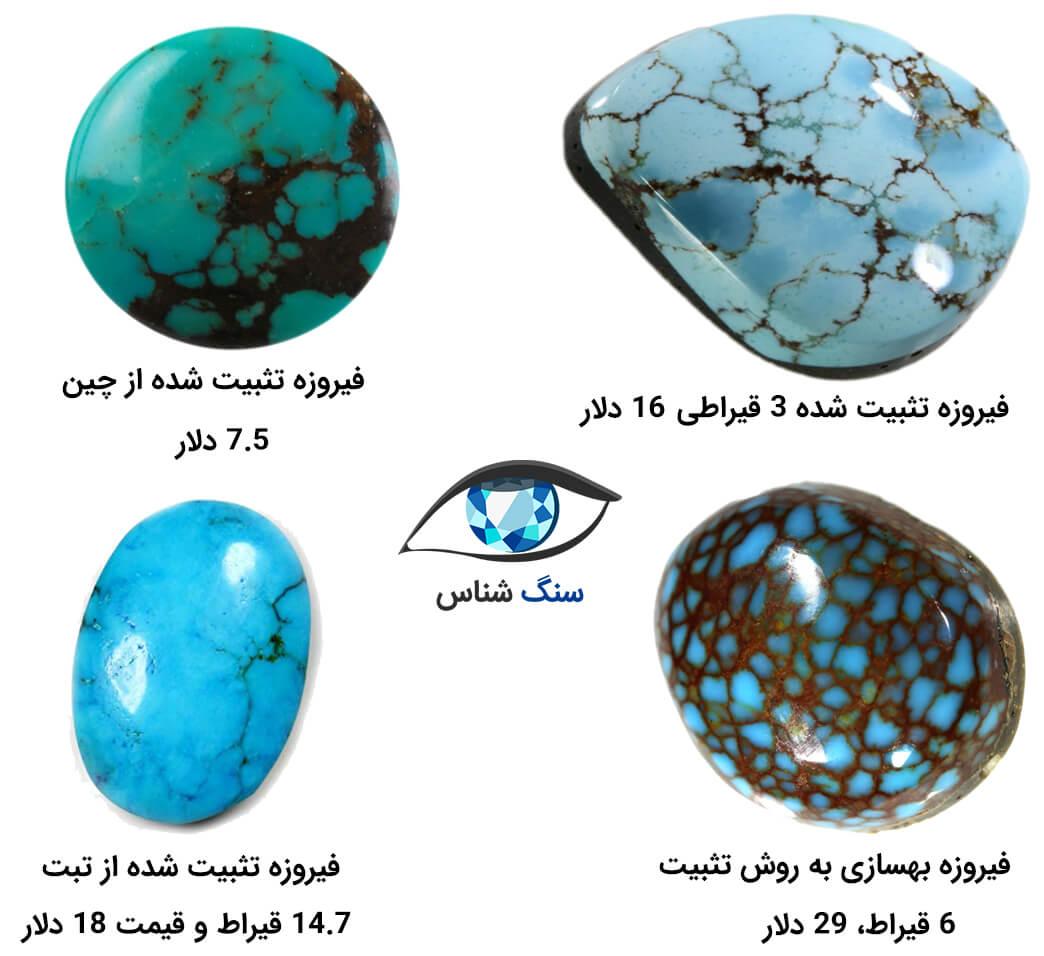 قیمت سنگهای فیروزه بهسازی شده به روش تثبیت