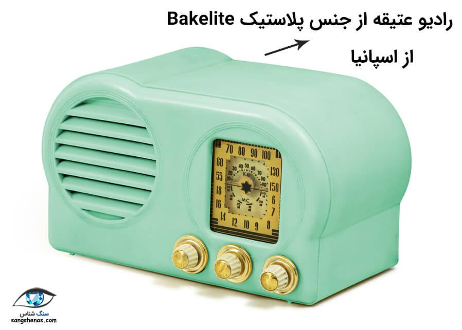 رادیو قدیمی از جنس پلاستیک بیک لایت