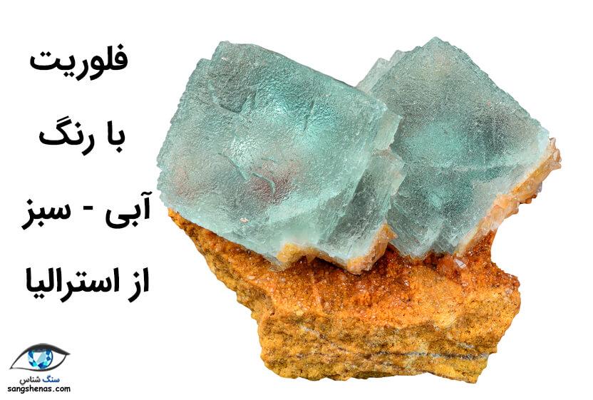 سنگ فلوریت آبی سبز