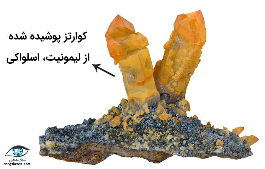 انواع سنگ کوارتز پوشیده شده از لیمونیت نارنجی رنگ