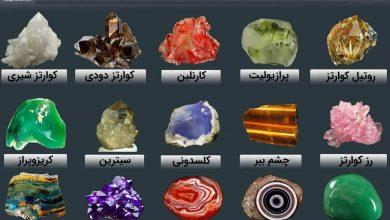 انواع سنگ کوارتز چیست؟