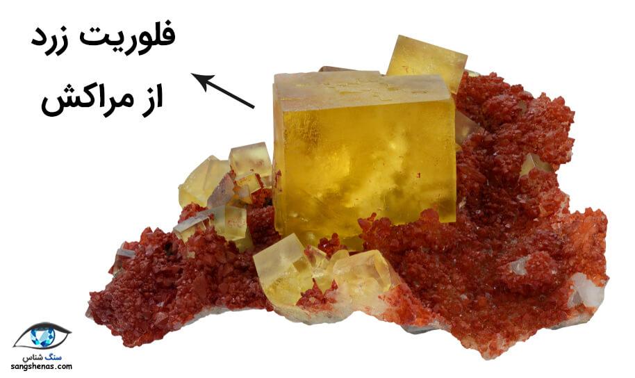 سنگ فلوریت زرد معدنی