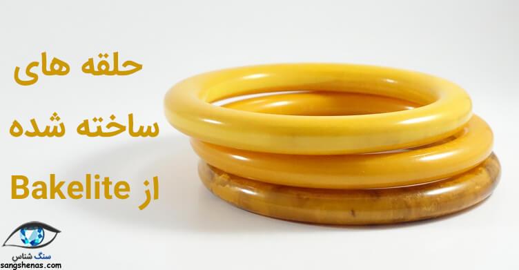 حلقه ساخته شده از پلاستیک بیک لایت
