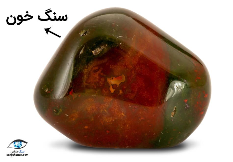سنگ خون یا هلیوتروپ اصل