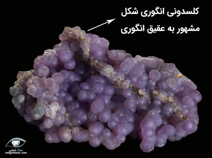 کلسدونی بنفش - عقیق انگوری