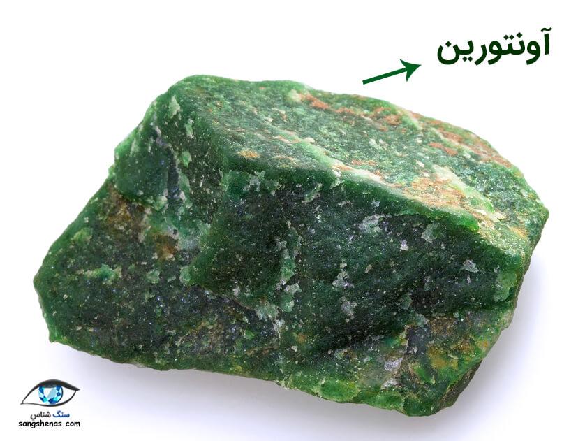 سنگ آونتورین سبز معدنی