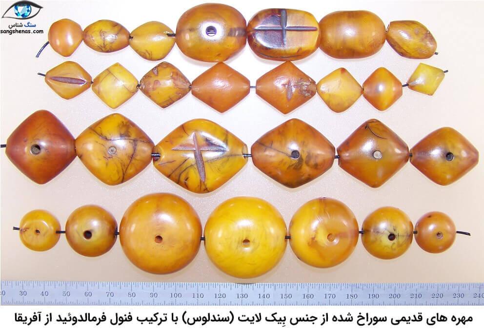 مهره های قدیمی سندلوس آفریقا