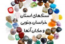 مکان یافتن سنگهای استان خراسان جنوبی