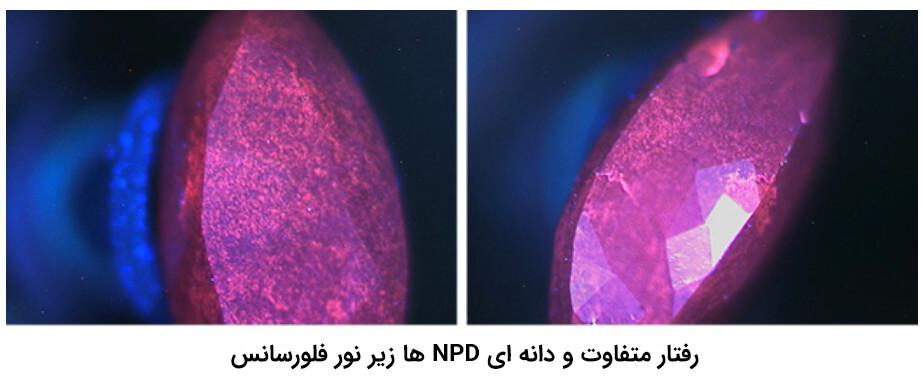 تشخیص الماس سیاه مصنوعی زیر نور فلورسانس