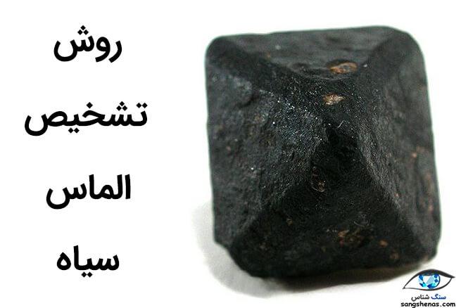 روش تشخیص الماس سیاه