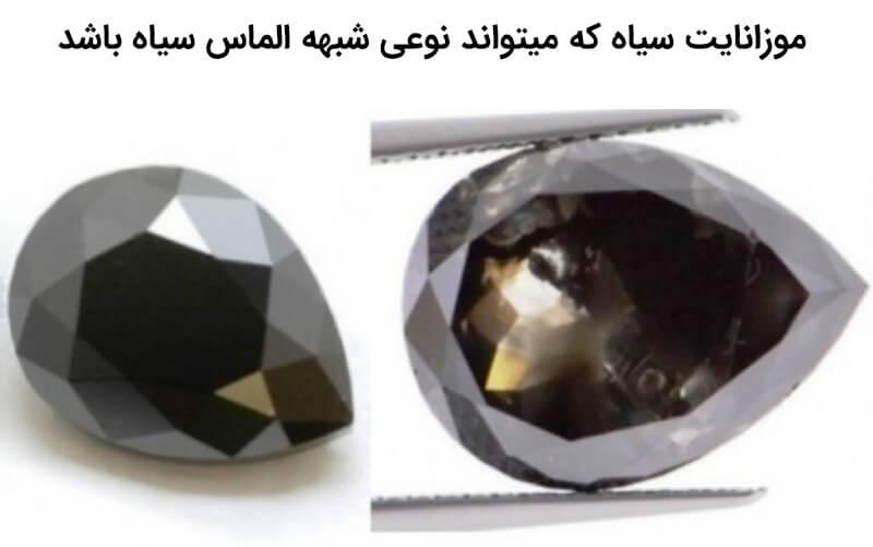 موزانایت سیاه بدل الماس