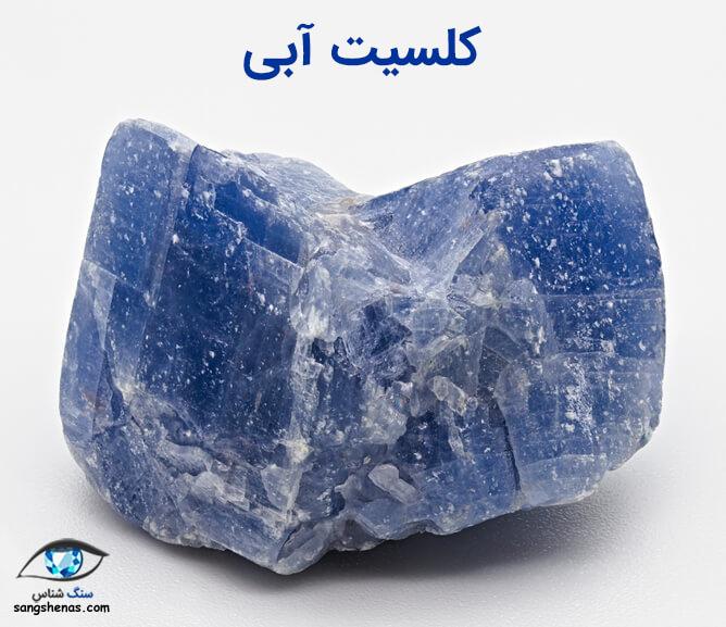 کلسیت آبی