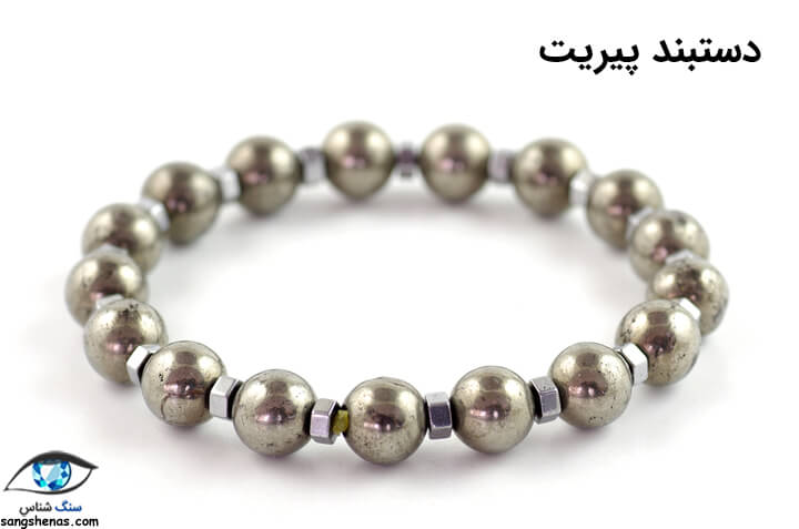 دستبند ساخته شده از سنگ پیریت