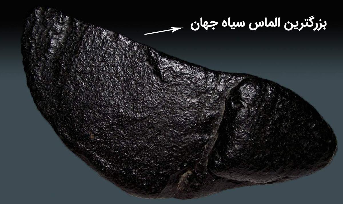 بزرگترین سنگ خام الماس سیاه
