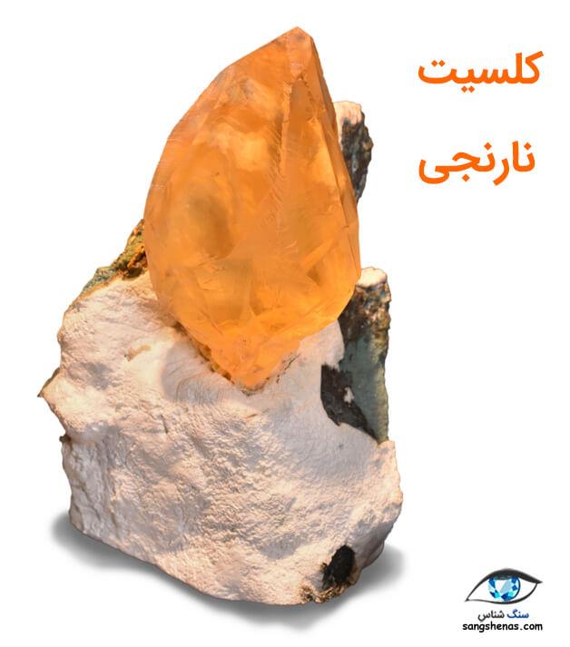 خواص سنگ کلسیت نارنجی