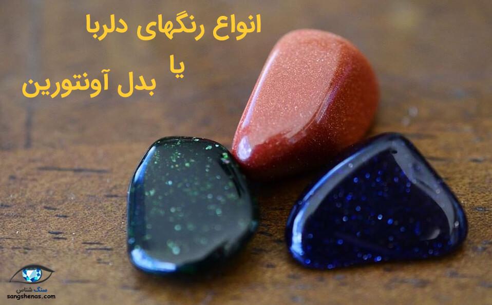 انواع رنگهای سنگ دلربا