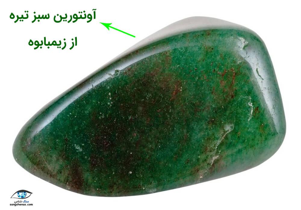 سنگ آونتورین سبز اصل