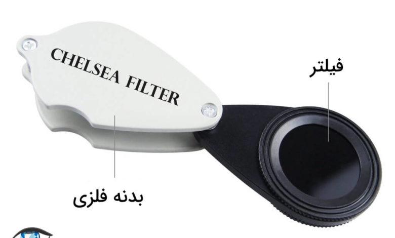 Photo of فیلتر چلسی (Chelsea Filter) چیست؟ آموزش کار با ابزار گوهر شناسی فیلتر چلسی