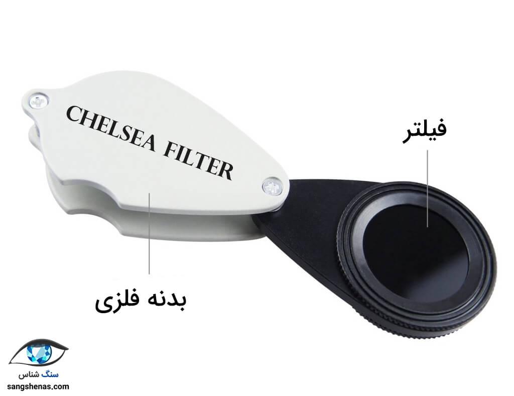 فیلتر چلسی گوهر شناسی