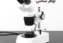 Photo of میکروسکوپ گوهر شناسی و آموزش کار با آن جهت تشخیص سنگهای قیمتی