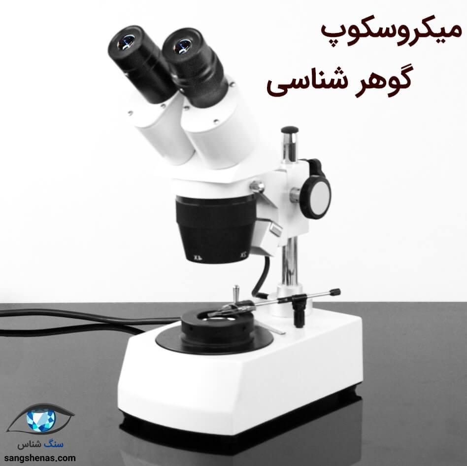 نحوه کار با میکروسکوپ گوهر شناسی