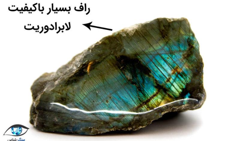 Photo of سنگ لابرادوریت چیست؟ تشخیص، انواع و خواص لابرادوریت