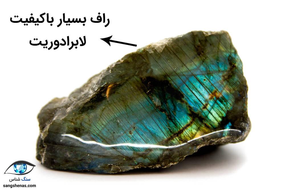 سنگ لابرادوریت اصل