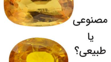 یاقوت زرد مصنوعی یا طبیعی؟