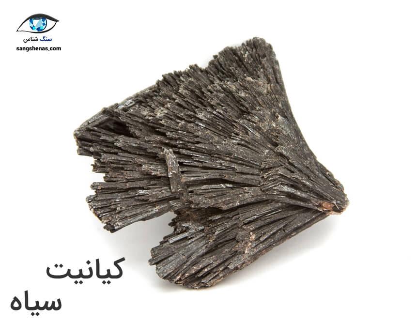 کیانیت سیاه