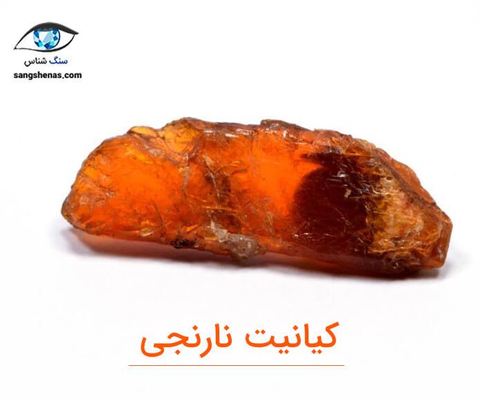 کیانیت نارنجی