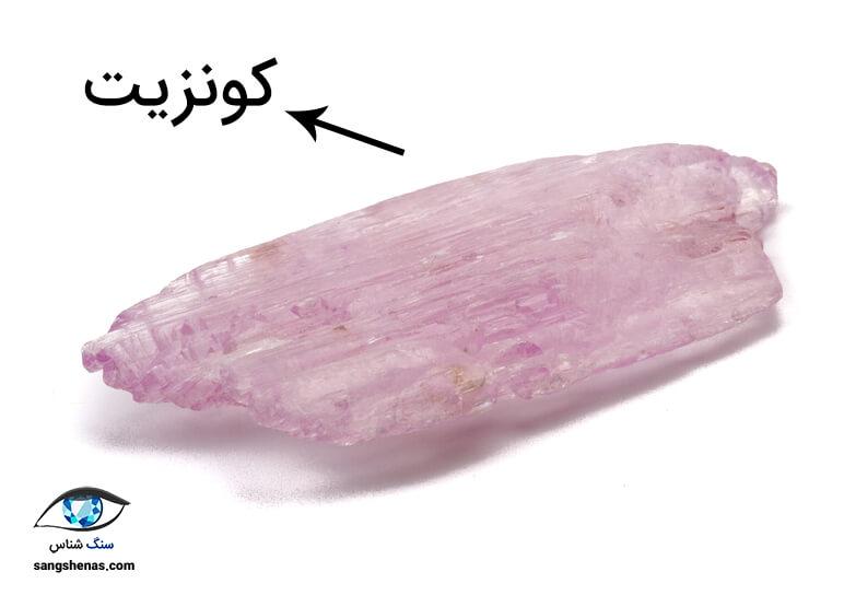 سنگ کونزیت