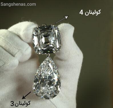 الماس کولینان سوم