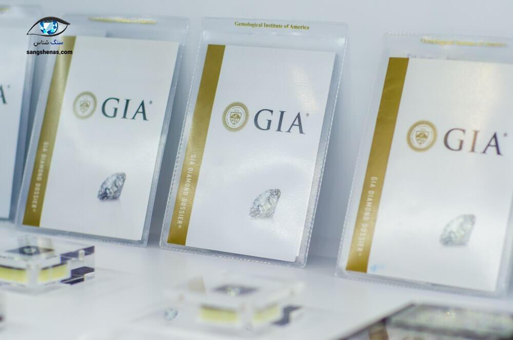 شناسنامه الماس GIA چیست