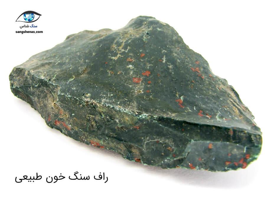 راف سنگ خون طبیعی و معدنی
