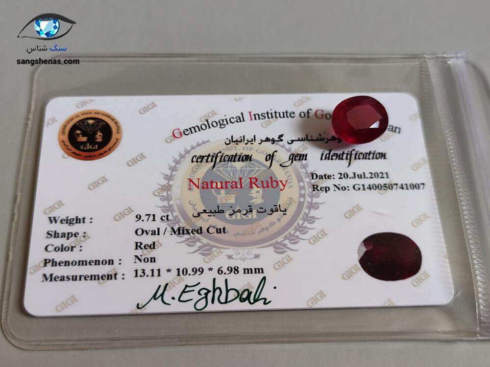 یاقوت قرمز طبیعی (شناسنامهدار) 9.71 قیراط
